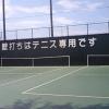 【壁打ちテニス】城山公園